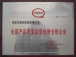 Chinese products' quality spot-check eligible company certificate